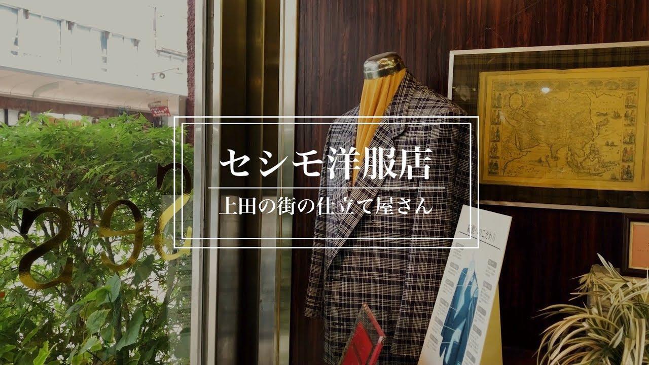 セシモ洋服店 ×りずむチャンネル