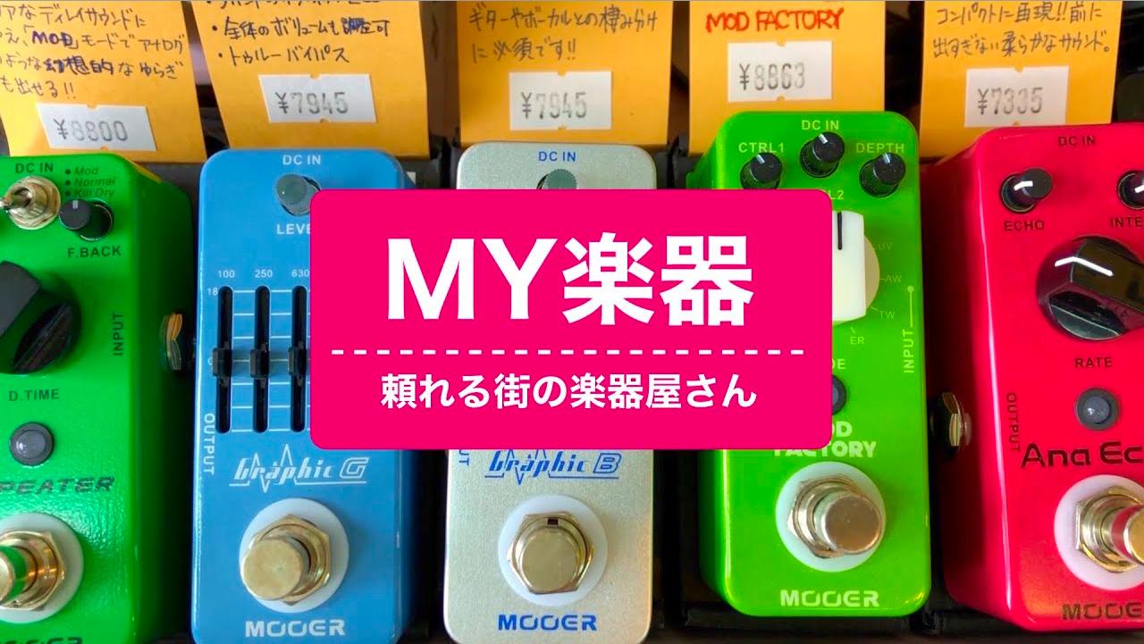 MY楽器 × りずむチャンネル