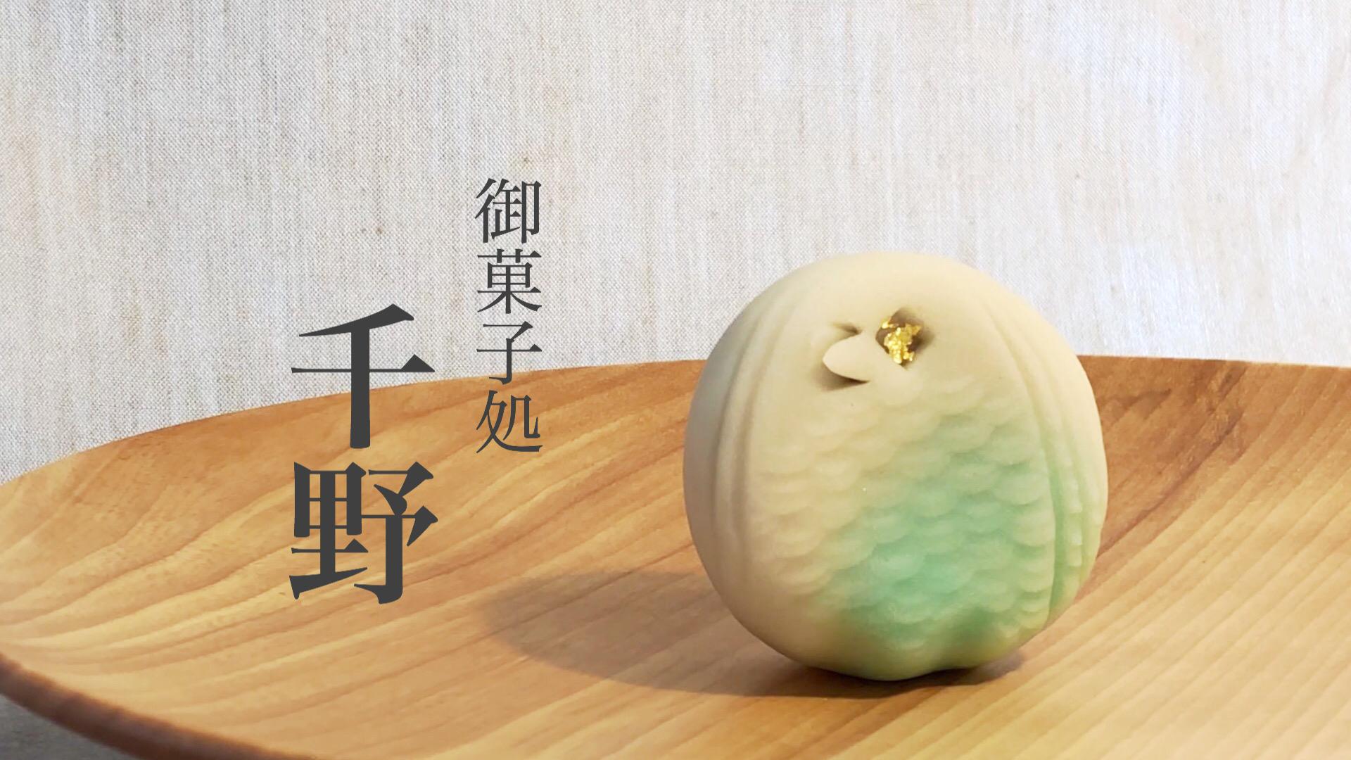 御菓子処 千野 × りずむチャンネル