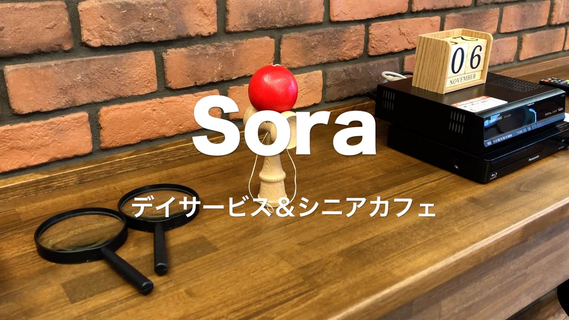 デイサービス&シニアカフェSora × りずむチャンネル