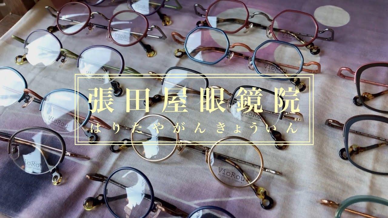 張田屋眼鏡院 × りずむチャンネル